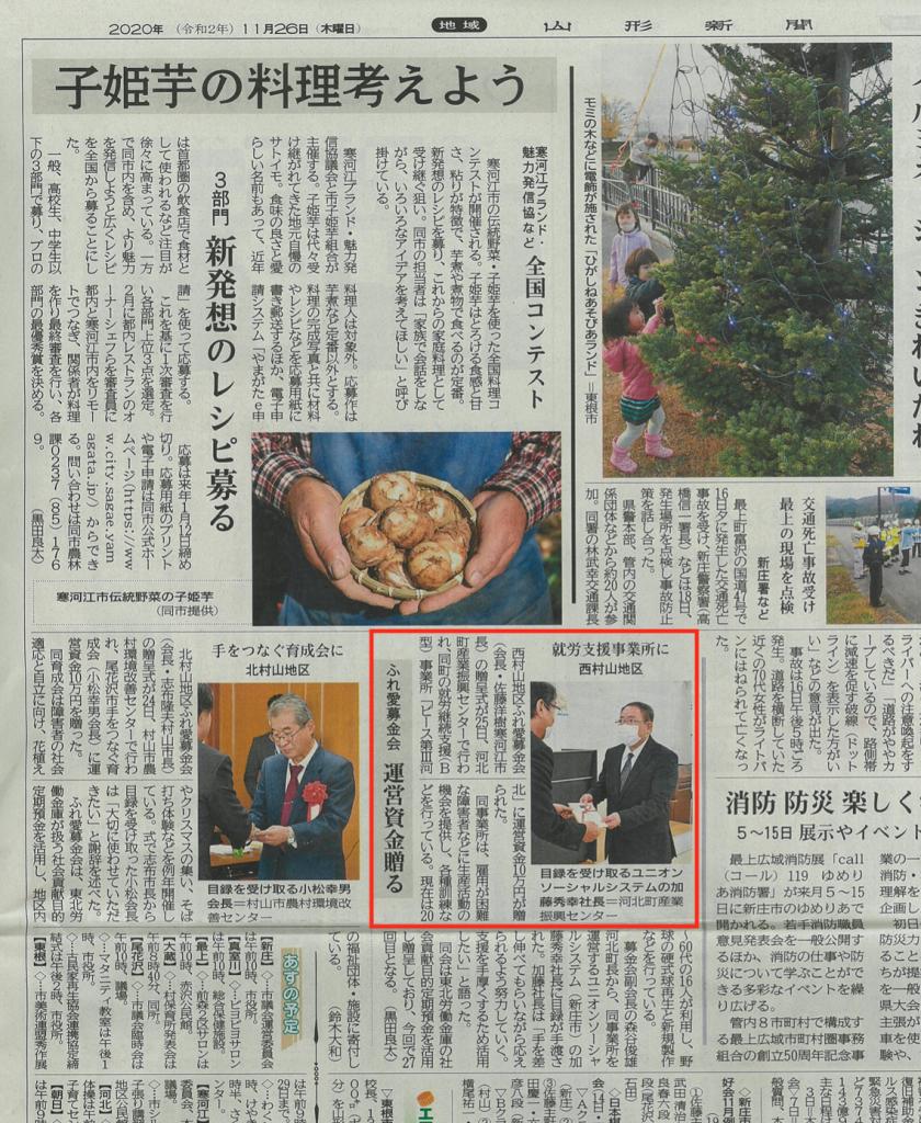 メディア山形新聞 令和2年11月26日(木)「西村山地区ふれ愛募金会様より募金の贈呈」